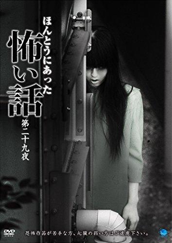 ほんとうにあった怖い話 第二十九夜 [DVD] -