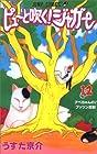 ピューと吹く!ジャガー 第12巻 2007年02月02日発売