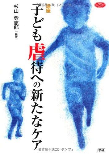 講座 子ども虐待への新たなケア (学研のヒューマンケアブックス)