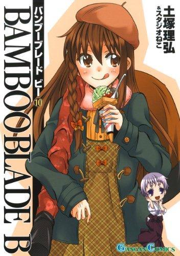 BAMBOO BLADE B10巻 (デジタル版ガンガンコミックス)
