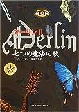 マーリン2 七つの魔法の歌 (マーリン 2)