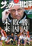 サッカー批評(48) (双葉社スーパームック)