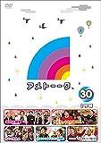 アメトーーク! DVD30