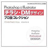 Photoshop & Illustrator チラシ・DMデザインプロ技コレクション (X‐media Graphic Library)