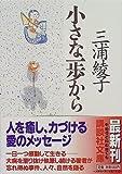 小さな一歩から (講談社文庫)
