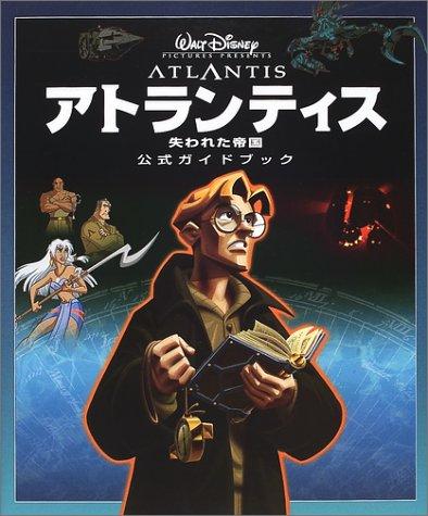 アトランティス失われた帝国公式ガイドブック―Walt Disney Pictures presents