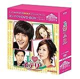 I LOVE イ・テリ コンパクトDVD-BOX(スペシャルプライス版) -