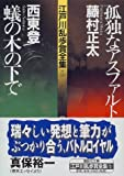 江戸川乱歩賞全集(5)孤独なアスファルト 蟻の木の下で (講談社文庫)