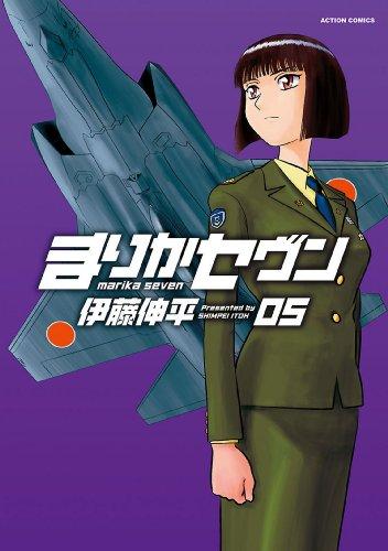 まりかセヴン : 5 (アクションコミックス)