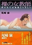 裸の女教師 僕の先生は薔薇より美しい (フランス書院文庫)