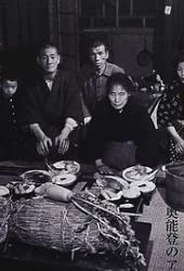 柳田国男と民俗学の近代―奥能登のアエノコトの二十世紀