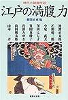 江戸の満腹力 (時代小説傑作選) (集英社文庫)