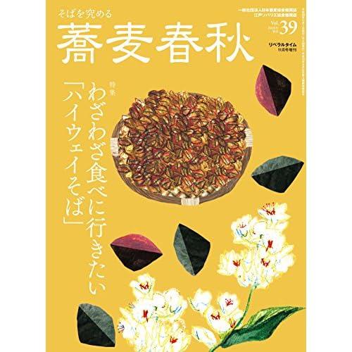 蕎麦春秋 Vol.39 [雑誌]