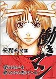 働きマン (1) (モーニングKC (999))