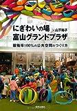にぎわいの場 富山グランドプラザ: 稼働率100%の公共空間のつくり方