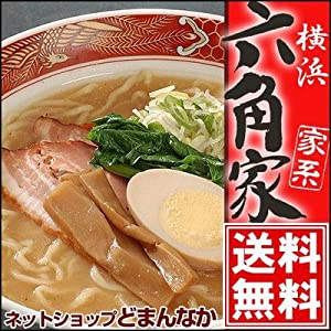 ◆◆横浜家系ラーメン六角家(豚骨醤油)4食入(ご当地ラーメンセット)