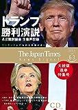 【トランプ勝利宣言 生音声つき アメリカ大統領選特集】 The Japan Times News Digest vol.63(CD1枚つき)