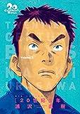 20世紀少年 完全版 1 (ビッグ コミックス〔スペシャル〕)