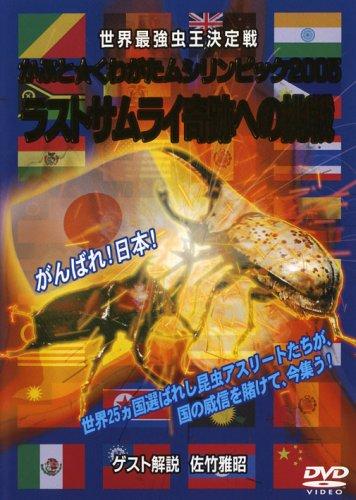 世界最強虫王決定戦 かぶと☆くわがたムシリンピック2005~ラストサムライ奇跡への挑戦~ [DVD]
