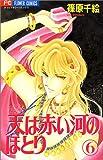 天(そら)は赤い河のほとり (6) (少コミフラワーコミックス)