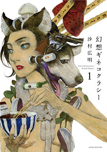 幻想ギネコクラシー (楽園コミックス)[Kindle版]