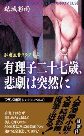 [結城彩雨] 肛虐生贄クラブ (上)