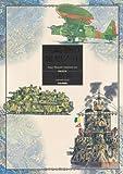 img - for Hayao Miyazaki Zassounote book / textbook / text book
