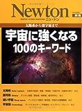 宇宙に強くなる100のキーワード—太陽系から深宇宙まで (ニュートンムック Newton別冊)