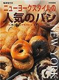 ニューヨークスタイルの人気のパン―ベーグル、ラップス、シナモンロール、ピタ、スコーンetc. (別冊家庭画報)