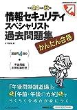 かんたん合格 情報セキュリティスペシャリスト過去問題集 平成24年度秋期 (Tettei Kouryaku JOHO SHORI)