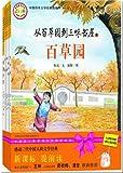 Zhongguo bainian wenxue jingdian tushu (Cong baicaoyuan dao sanwei shuwu shang/xia, shexi, beijing, hetang yuese) (5 B�nde)