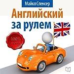 Anglijskij za rulem [Learn English at the Wheel]   Majkl Spenser