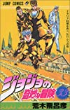 ジョジョの奇妙な冒険 (33) (ジャンプ・コミックス)