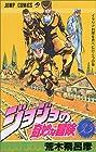 ジョジョの奇妙な冒険 第33巻 1993-07発売