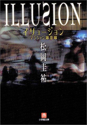 イリュージョン:マジシャン第2幕 (小学館文庫)