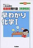 早わかり化学I—二見太郎の超基礎理科塾 (大学受験超基礎シリーズ)