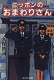 ニッポンのおまわりさん(久保 博司)