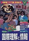 体験活動・クラブ活動・部活動の本〈3〉国際理解と情報