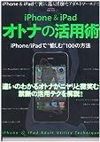 iPhone&iPadオトナの活用術 (SANWA MOOK)