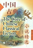 The Core of Chinese Classical Fiction (Chinese/English, 2 Volume Set, Revised Edition)