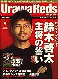 Urawa Reds Magazine (浦和レッズマガジン) 2009年 04月号 [雑誌]