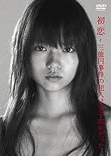 初恋~三億円事件の犯人は女子高生だった~ [DVD]