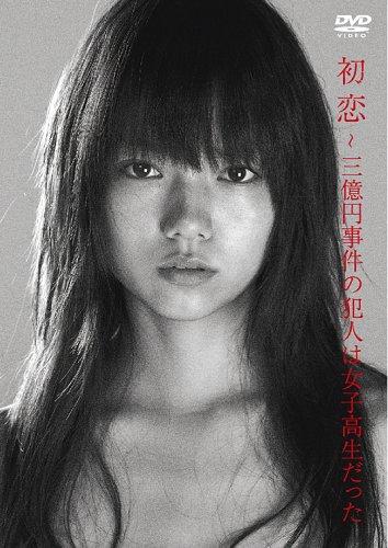 初恋~三億円事件の犯人は女子高生だった~ [DVD] / 宮﨑 あおい