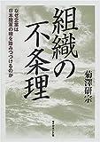 組織の不条理—なぜ企業は日本陸軍の轍を踏みつづけるのか [単行本] / 菊澤 研宗 (著); ダイヤモンド社 (刊)