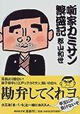 噺家カミサン繁盛記 (講談社文庫)