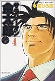 サラリーマン金太郎 (文庫版) / 本宮 ひろ志 のシリーズ情報を見る