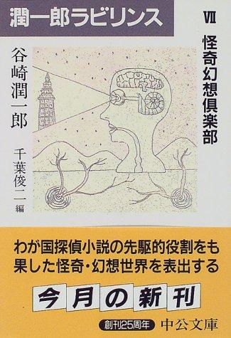 潤一郎ラビリンス〈7〉怪奇幻想倶楽部 (中公文庫)
