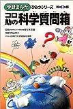 コロ助の科学質問箱 (学研まんがひみつシリーズ)