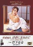 池島ゆたか Archives 厳選30作品集 性愛婦人 淫夢にまみれて [DVD]