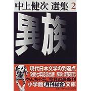 異族―中上健次選集〈2〉 (小学館文庫)